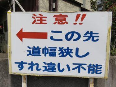 【おもしろ看板 No.0003】それでも行く覚悟があるかい!?という看板