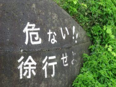 【おもしろ看板 No.0005】岩に直接注意を書いちゃいました!