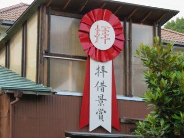 【おもしろオブジェ No.0007】拝借景賞、受賞おめでとうございます!