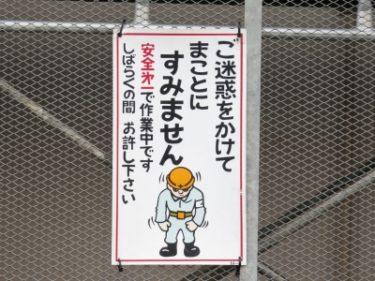 【オジギビト No.0003】手がグー。リアルに工事現場にいそうなオジギビト