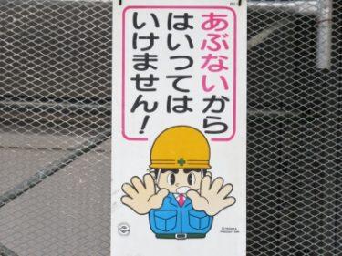【チュウイビト・立入禁止看板 No.0004】まゆ毛が太く上半身がパンパン
