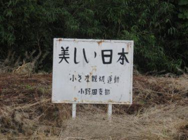 【おもしろ看板 No.0009】「美しい日本」とレトロな看板が語りかけます…。