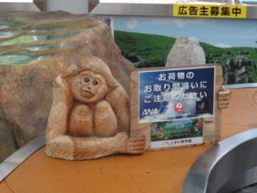 【おもしろ看板 No.0010】ターンテーブルで流れてくる猿看板