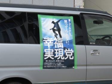 【おもしろ車 No.0001】有料駐車場にとめて党をPRする車