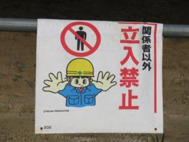 【チュウイビト・立入禁止看板 No.0006】標識タイプとイラストタイプのダブルタイプ、そして童顔