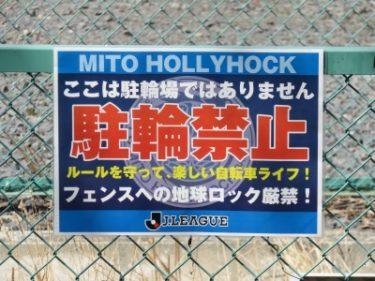 【おもしろ貼り紙・おもしろ幕 No.0004】地球ロック厳禁!