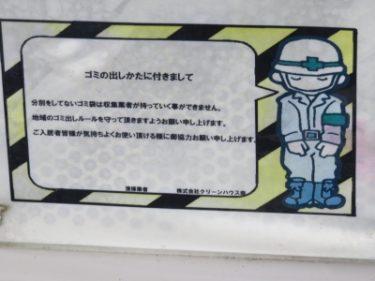 【オジギビト No.0008】ゴミ集積所なのに工事現場スタイルなオジギビト