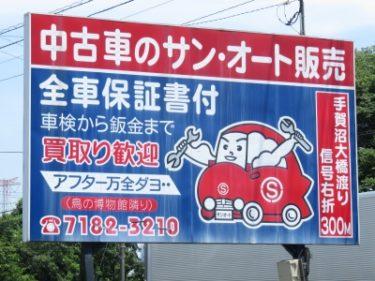 【クソキャラ No.0001】車の絵がなんかスゴイ看板