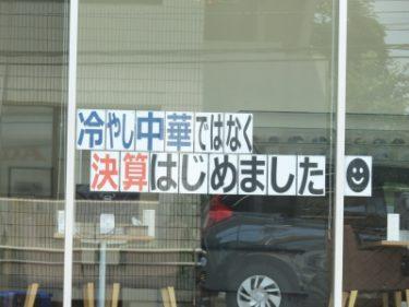 【おもしろ貼り紙・おもしろ幕 No.0005】冷やし中華ではなく…!?