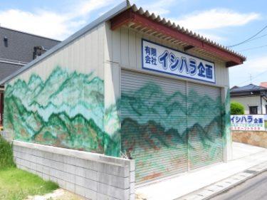 【シャッター・フェンスアート No.0001】シャッターのみならず倉庫側面にも「山」!