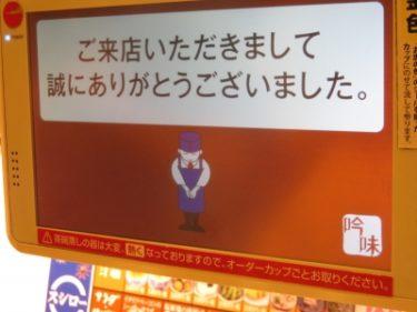 【オジギビト No.0009】回転寿司屋さんのモニターにもオジギビト!