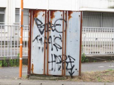 【ストリート落書き No.0010】サビ具合がマッチしてました。