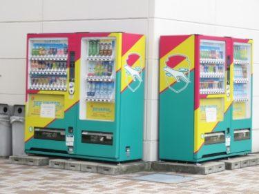【おもしろ自販機 No.0001】超ジェフユナイテッドカラーな自販機
