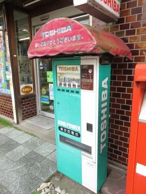 【おもしろ自販機 No.0002】いまだに現役、時代を感じる乾電池自販機