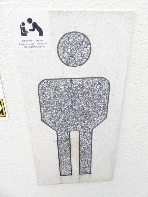 【トイレマーク No.0001】石でキレイに表現された性別マーク