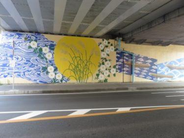 【壁画アート No.0003】トンネルの中にとても和な景色を描いた壁画発見