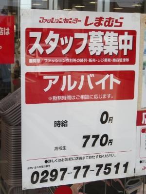 【おもしろ貼り紙・おもしろ幕 No.0008】恐怖の時給0円!