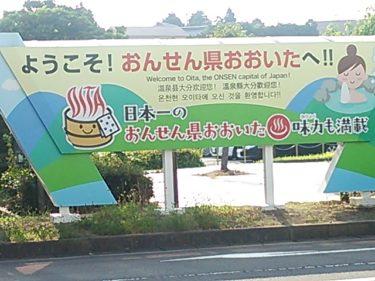 【おもしろ看板 No.0020】「おんせん県」ってのも翻訳しているようです~