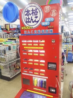 【おもしろ自販機 No.0006】オーダーハンコを作れちゃう、テクニカルな自販機
