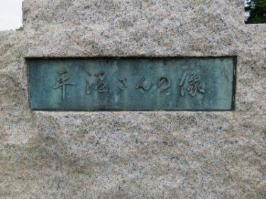 【おもしろオブジェ No.0012】平沼さんの像!