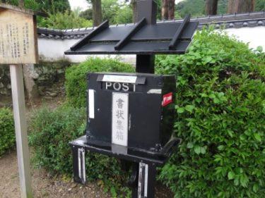 【その他 No.0008】昔のポスト「書状集箱」を復刻しちゃいました!(しかも使えます☆)