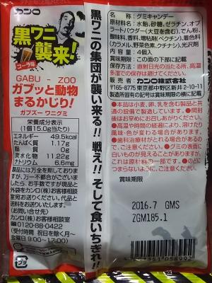 【おもしろ商品パッケージ No.0002】なぜか黒ワニの群れと戦う展開に…。