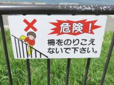 【おもしろ看板 No.0036】パーマ兄ちゃん、無表情で柵越えに挑む