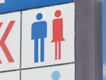【トイレマーク No.0005】男性脚長!女性脚細!