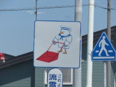 【おもしろ看板 No.00025】増毛町のマーシーくんの雪かき看板