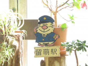 【おもしろ看板 No.0026】JR留萌駅にいた謎の駅員さん看板