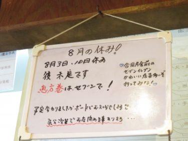 【おもしろ看板 No.0027】セブンイレブンを推しまくるラーメン屋店主のメッセージ