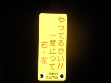 【おもしろ看板 No.0043】「やってる!やってるぅ!」とジミーちゃん風に答えたくなる看板