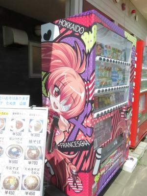【おもしろ自販機 No.0008】北海道発アンデット系アイドル「francesca」自販機