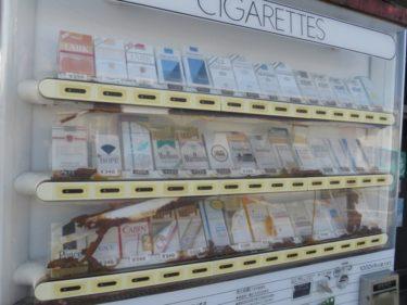 【おもしろ自販機 No.0010】たばこ1箱240円の時代で止まってます