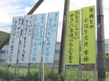 【おもしろ看板 No.0030】字体がなんか素敵な標語看板たち