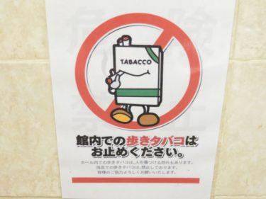 【おもしろ貼り紙・おもしろ幕 No.0014】目が文字なのは、ちょっとかわいくないと思った禁煙貼り紙