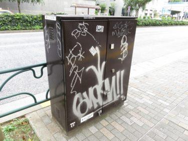 【ストリート落書き No.0012】この東電のボックスは標的にされやすそう…。