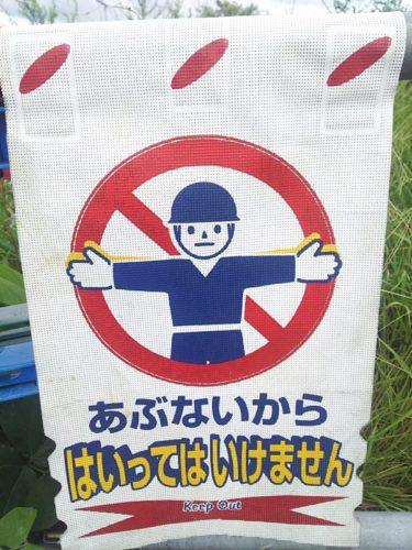 【チュウイビト・立入禁止看板 No.0012】手の裏には黄色いエネルギーがみなぎってます