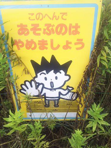 【チュウイビト・立入禁止看板 No.0013】すんっごいヘアースタイル!
