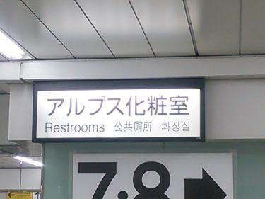 【おもしろ看板 No.0033】「アルプス」は翻訳してないようです!