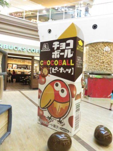【おもしろオブジェ No.0019】お菓子がでっかくなっちゃった!!!