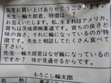 【おもしろ商品パッケージ No.0008】輪太郎君が輪になっている理由…w