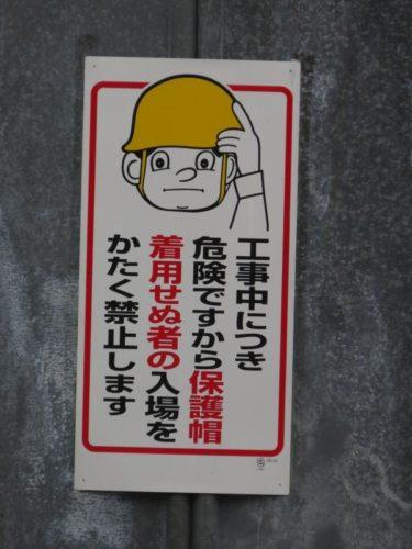 【チュウイビト・立入禁止看板 No.0011】保護帽=ヘルメットってことでよいでしょうか?