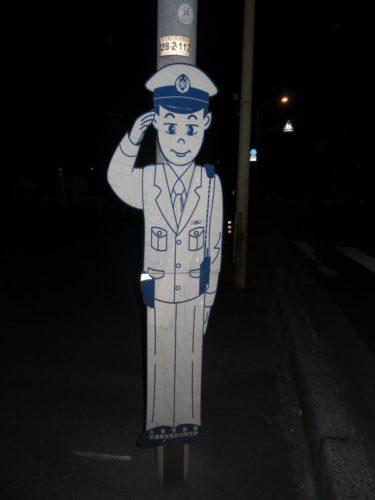【偽パトカー・偽警官 No.0001】ほとんど反射しない真っ白な警官看板