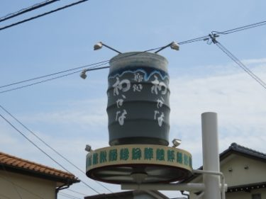 【おもしろオブジェ No.0026】湯呑みのオブジェがドドンと鎮座!