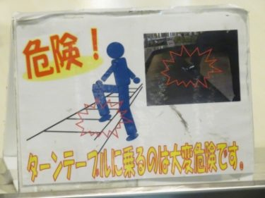 【ピクトさん No.0004】ターンテーブルに足をガシッ!