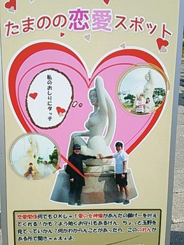 【おもしろ看板 No.0047】方言全開で恋愛スポットを説明する看板