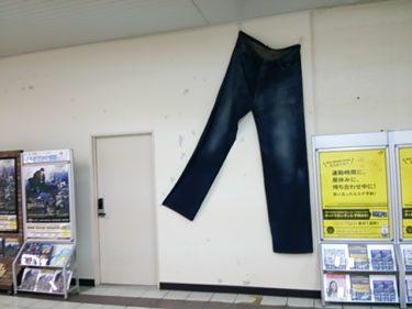 【おもしろオブジェ No.0025】このデカさのジーンズを履きこなせる人は…さすがにいなそうね。