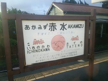 【おもしろ看板 No.0048】赤水駅にあったレトロな駅名看板