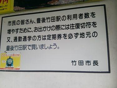【おもしろ看板 No.0049】切実なお願い感がハンパない看板by竹田市長